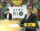 おねがい!マスカット NEWS Rio Vol.1