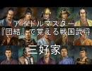 【アイドルマスター】『団結』で覚える戦国武将 三好家