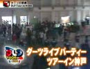 DARTSLIVE.TV #03 ダーツの祭典、神戸で開催!