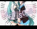 初音ミクにオリジナル曲「NEW SONG」歌わせてみた