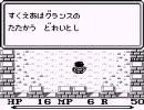 【GB】聖剣伝説 FF外伝 ストーリーダイジェスト1 OP~飛空挺