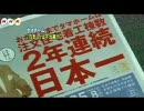 2年連続 日本一(笑)