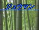 ジュウマン【十万石饅頭 × ウサテイ】