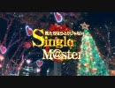 アイドルマスター 淡雪 -Snow Fable- 【SingleM@ster】