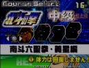 パンチマニア 北斗の拳 - 中級3
