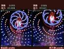 東方地霊殿 例大祭版と製品版を比較してみた STAGE1