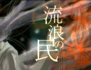 【神威がくぽ】 流浪の民 【鏡音レン・