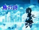 【鏡音レン】鳥の詩【レンレン合唱団12人前】