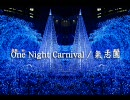 One Night Carnival / 氣志團 (打ち込んでみた+演奏してみた+歌ってみた?)