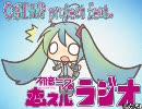 【ラジオTV】「初音ミクの恋ラジ」に絵を付けてみた【第四回】