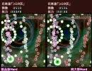 東方地霊殿 例大祭版と製品版を比較してみた STAGE2