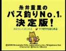 【バス釣りNO.1】糸井重里の釣りゲーを実況【決定版!】part1