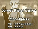 【Moon Riders】 Sweet Bitter Candy 【鏡