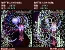 東方地霊殿 例大祭版と製品版を比較してみた STAGE3
