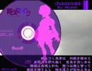 【阿久女イク】chaosmaid(demo)