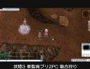 【RO】モロク次元の狭間3 拳聖融合温もり狩り(廃プリ2PC)