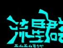 祝2009!俺らしくハモリ多めで【ニコニコ動画流星群】(=どM)