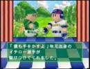 ファミスタ64 イチローの最強チーム 1年目(1/2)