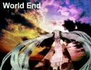 【初音ミク】World End【オリジナル】【処