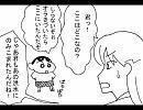 遙かなる時空をこえちゃったゾ!?【遙か3+しんちゃん】 thumbnail