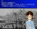 【アイマス教養講座】秋葉原の歴史3の2