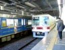 JR 253系 & 新京成 N800形・8800形