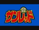 天体戦士サンレッド 1期OP×喰霊-零- OP曲「Paradise Lost」