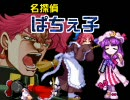 【MUGEN】名探偵ぱちぇ子 第1話 「小さくなった名探偵」