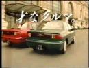【懐かCM】1990年夏のCM【金曜ロードショー】