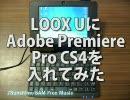 LOOX UにAdobe Premiere Pro CS4を入れてみた