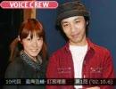ラジオ 「VOICE CREW」 10代目第1回 (2002)