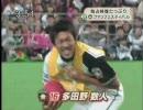 多田野数人のドッジボール(2008 ファイターズファンフェスティバル)