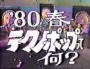 P-MODEL・美術館で会った人だろ・平沢進  1980年