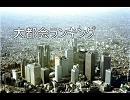 大都会ランキング【2009年度版】