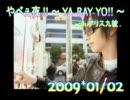 やべぇ夜!!~YA-BAY-YO!!~ with アリス九號.2009年1月2日 虎&Nao