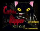 マイナーゲームのクリアを目指す 「キャット・ザ・リパー」編_01