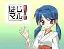 【4コマ】はじマル! #3【女装少年注意】