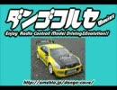 """M03+M04=ツインモーターカー""""M0342"""" ツーリングサイズ編+お..."""