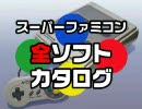スーパーファミコン全ソフトカタログ 第12回