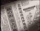 20世紀 日本の地震災害(2/3)