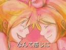 【鏡音レン】 幸せな普通の終末 【オリ
