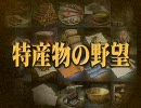 【信長の野望・革新PK】 特産物の野望 第二十七話