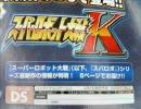 【緊急告知】スーパーロボット大戦K【ゾイド参戦】