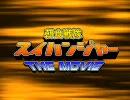【im@s新年会】朝食戦隊スイハンジャー THE MOVIE