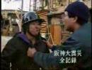 安否不明 阪神大震災