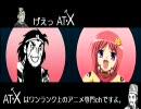 恋姫無双 - 【恋姫無双】作画監督が変更のようです。(完成比較 ATX様対応版)