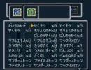 ブレスオブファイア 竜の戦士 37【風の村】