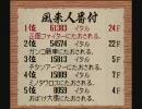 SFC風来のシレン実況プレイ特別編part7