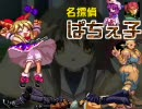 【MUGEN】名探偵ぱちぇ子 第6話 「北斗日和」