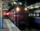 急行はまなす 青森駅到着      JR北海道 JR東日本